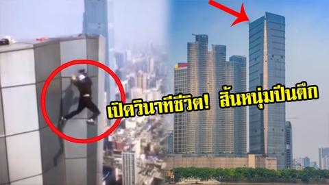 นาทีระทึก!! วินาทีหนุ่มปีนตึกสิ้นชื่อ ตะเกียกตะกายสุดชีวิต ตกตึกสูงกว่า 60 ชั้น พบทำคลิปท้าตายหาเงินสินสอด(คลิป)