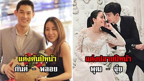 ส่อง 5 คู่รักดารา รักสุกงอม ที่มีแพลน จะแต่งงานในปีหน้านี้!!