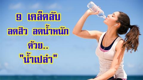 แค่น้ำเปล่าก็ช่วยได้!! 9 เคล็ดลับ ลดสิว ลดน้ำหนัก ด้วย