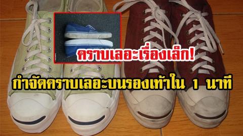 คราบเลอะเรื่องเล็ก! เคล็ดลับกำจัดคราบบนรองเท้าผ้าใบง่ายๆ ใน1นาที