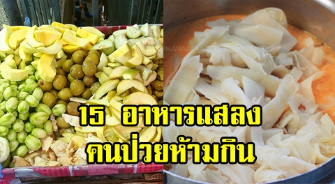 15 อาหารแสลงไม่ถูกกับโรค ที่คนป่วยห้ามกิน ควรหลีกเลี่ยงอย่างเด็ดขาด !!!