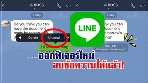 อัพเดทใหม่ LINE ลบข้อความที่ส่งผิดได้แล้ว