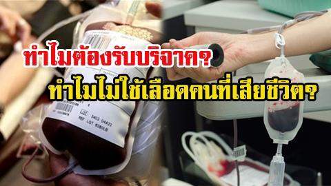 เหตุผลที่ไม่ใช้เลือดคนตาย มาช่วยเหลือคนเจ็บ