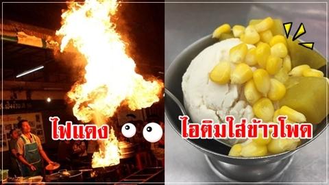 เมนูแบบไทย ที่ฝรั่งตกใจ กินเข้าไปได้ยังไงกัน