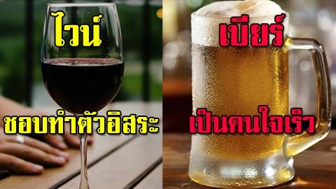 เครื่องดื่มที่ชอบ บอกนิสัยและความคิดในตัวคุณได้