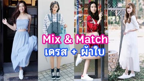 15 ลุคสวย ๆ Mix ชุดเดรสน่ารักให้ Match กับรองเท้าผ้าใบสุดเท่ !!