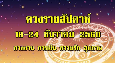 ดูดวงรายสัปดาห์ 12 ราศี ประจำวันที่ 18-24 ธันวาคม 2560 !!!