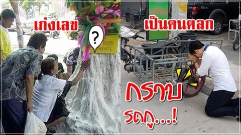 5 นิสัยคนไทย ที่ไม่แพ้ชาติใดในโลก