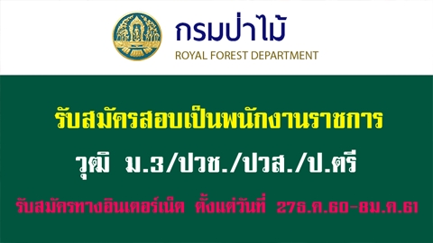 โอกาสมาถึงแล้ว!! กรมป่าไม้ รับสมัครสอบเป็นพนักงานราชการ วุฒิ ม.3/ปวช./ปวส./ป.ตรี วันที่ 27ธ.ค.60-8ม.ค.61 !!
