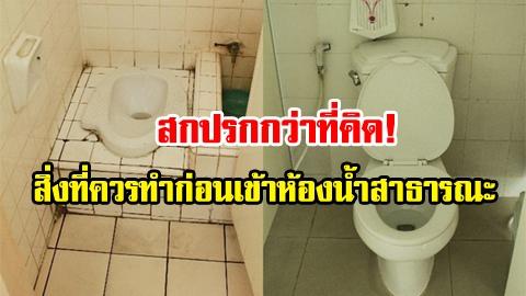 5 สิ่งที่คุณต้องทำก่อนเข้าห้องน้ำสาธารณะ เชื้อโรคเยอะกว่าที่คุณคิด