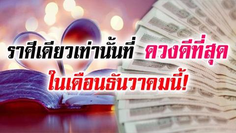 ราศีเดียวเท่านั้น ที่ ดวงการงาน การเงิน ความรัก ดีที่สุด ในเดือนธันวาคมนี้!