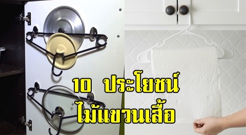 10 ไอเดียสารพัดประโยชน์จาก