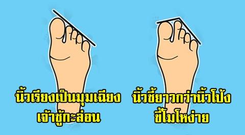 เผย 5 ลักษณะ ''โหงวเฮ้งนิ้วเท้า'' บอกความเป็นตัวคุณ !!!
