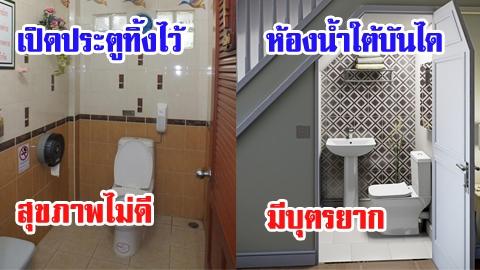ยิ่งอยู่ยิ่งเเย่! สร้างห้องน้ำผิดหลักฮวงจุ้ย แก้ไขยังไงอ่านเลย