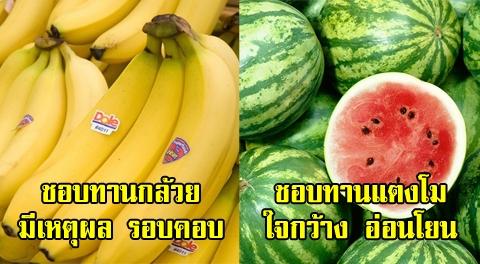 ''ผลไม้'' ที่คุณชอบทานมากที่สุด สามารถบอกถึงนิสัยใจคอของคุณได้ !!!