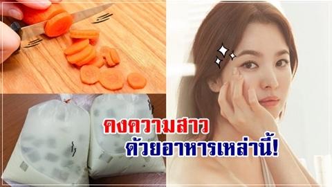10 อาหารช่วยคงความสาว เติมฮอร์โมน-ปรับสมดุลย์เพศ!!
