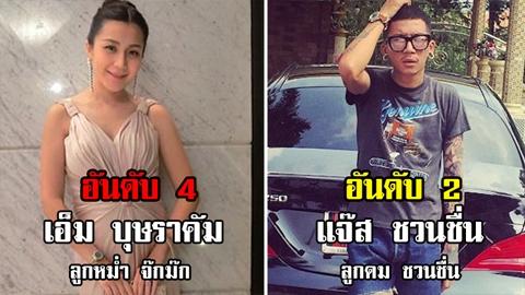 ส่อง 9 อันดับ ''ลูกตลก'' ที่รวยที่สุดในประเทศไทย มีใครบ้างมาดูกัน!!