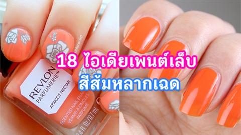 18 ไอเดียเพนต์เล็บสีส้มหลายเฉด หลายโทน สวยร้อนแรงจี๊ดจ๊าด !!