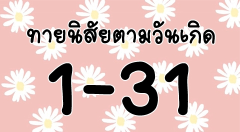ดูดวงทายลักษณะนิสัยตามวันเกิด 1-31 วัน แม่นแค่ไหนเช็คเลย !!!