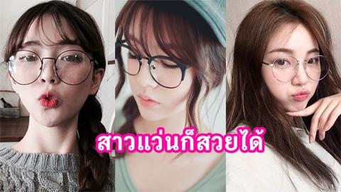 สาวแว่นก็สวยได้!! เลือกกรอบแว่นสายตาให้เข้ากับรูปหน้า พร้อมแบบไอเดียที่สาว ๆ ชอบใส่