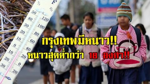 เตรียมเสื้อกันหนาว!! กรมอุตุฯ เผย พรุ่งนี้ไทยตอนบน อุณหภูมิลดฮวบ กทม.หนาวสุด ต่ำกว่า 18 อง
