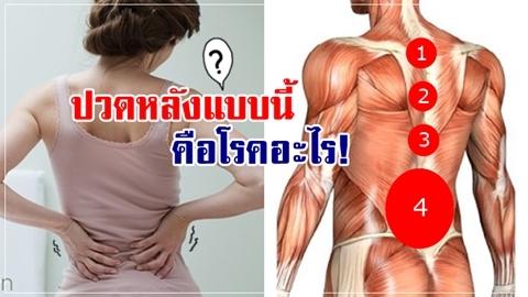 เช็คอาการ!! รวม 7 โรค ที่เกี่ยวข้องกับการปวดหลัง!!