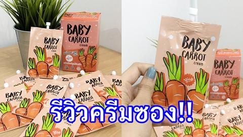รีวิวครีมซองครั้งแรก !! Baby carrot Cream ครีมแครอท หน้าใส ไร้สิว