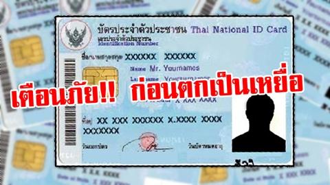 เตือนภัย! บัตรประชาชนแค่ใบเดียว ''อาจทำให้คุณหมดตัวและหมดอนาคตได้''