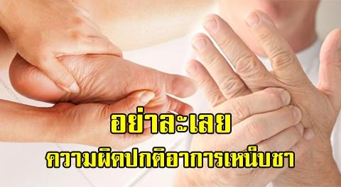อย่าชะล่าใจ !! อาการมือชา เท้าชา บ่งบอกความผิดปกติของร่างกายที่ต้องรีบรักษา !!!