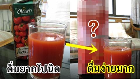 มือใหม่ดื่มได้สบายมาก!! แนะนำ ''น้ำมะเขือเทศ'' ที่อร่อย ดื่มง่ายสุด ขาวใสอมชมพูออร่ากระจาย