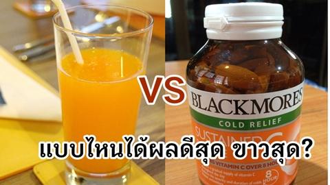 จริงแล้วต้องเลือกแบบไหน !! น้ำส้มคั้น vs อาหารเสริมวิตามินซี กินอะไรได้ผลดีสุด ขาวสุด