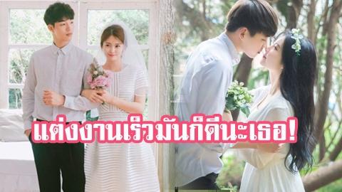 ถ้าพร้อมก็แต่งเลย!! 8 ข้อดีของการแต่งงานอายุช่วง 20 ที่ยังไม่เคยรู้!!