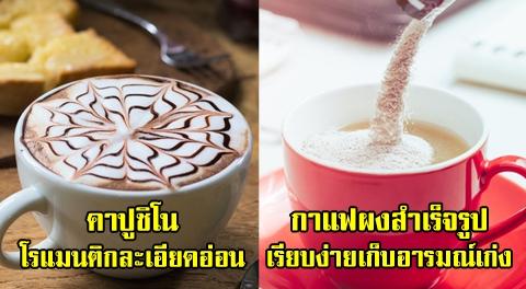 ทายลักษณะนิสัยจาก ''กาแฟแก้วโปรด'' เพื่อบอกความเป็นตัวคุณ !!!