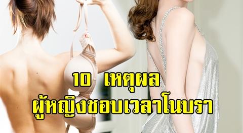 เผย 10 ประโยชน์ ทำไมผู้หญิงถึงช๊อบชอบเวลา