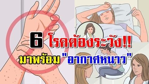 6 โรคต้องระวัง!! มาพร้อม