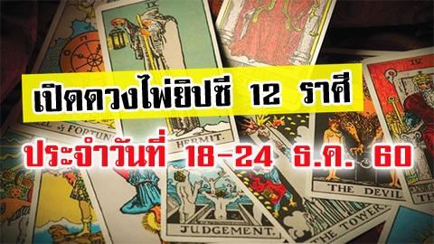 ตรงมาก! เปิดดวงไพ่ยิปซี 12 ราศี รายสัปดาห์ ประจำวันที่ 18-24 ธันวาคม 2560