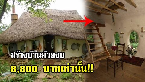 ไอเดียสุดเจ๋ง! ครูเกษียณ  สร้างบ้านดินน่ารัก ด้วยวัสดุง่ายๆ ใช้งบเพียง 8,800 บ. (คลิป)