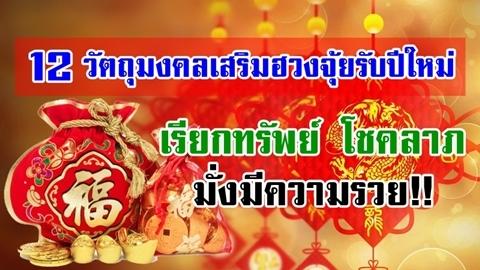 เฮงๆ ต้อนรับปีใหม่!! 12 วัตถุมงคลเสริมฮวงจุ้ยบ้าน เรียกทรัพย์ โชคลาภ มั่งมีความรวย!!