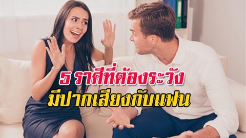 5 ราศีที่ต้องระวังมีปากเสียงกับแฟน