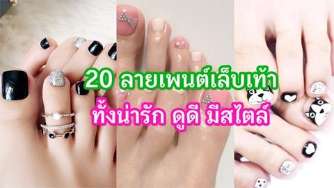 เล็บมือสวย เล็บเท้าก็ต้องสวยด้วย!! 20 ลายเพนต์เล็บเท้าน่ารักชิคๆ