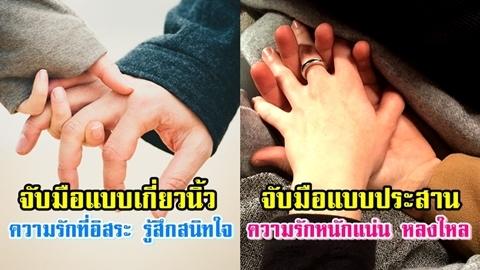 7 ลักษณะ ''การจับมือ'' บอกความสัมพันธ์ลึก ๆ เขาจริงใจกับคุณแค่ไหนเช็กด่วน!!