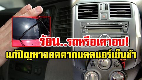 ปัญหาโลกเเตก! จบปัญหาจอดรถตากแดดแอร์เย็นช้า-มีกลิ่นเหม็นอับ
