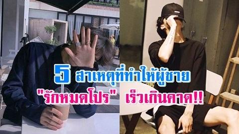 5 สาเหตุหลักที่ทำให้ผู้ชาย ''รักหมดโปร'' ชีวิตคู่ถึงทางตันเร็วเกินคาด!!