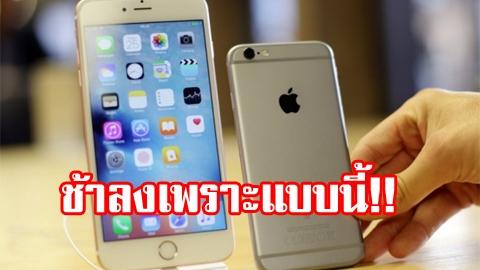 ช้าลงเพราะแบบนี้!! Apple ยอมรับ..ทำให้ iPhone รุ่นเก่าทำงานช้าลงจริง!!