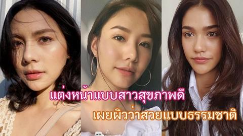 12 เทรนด์การแต่งหน้าใสๆ สุขภาพดี เผยผิวว่าสวยแบบธรรมชาติ สำหรับสาวไทย!