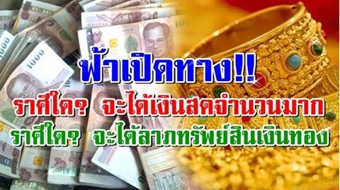 ฟ้าเปิดทาง!! ราศีใด? จะได้เงินสดจำนวนมาก / ราศีใด? จะได้ลาภทรัพย์สินเงินทอง
