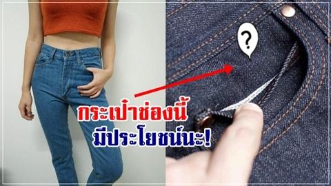 กระเป๋าช่องเล็กของกางเกงยีนส์ มีไว้ทำอะไร!!