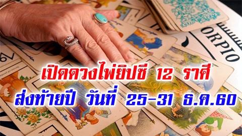 เผยดวงไพ่ยิปซี 12 ราศี ส่งท้ายปี ประจำวันที่ 25-31 ธันวาคม 2560