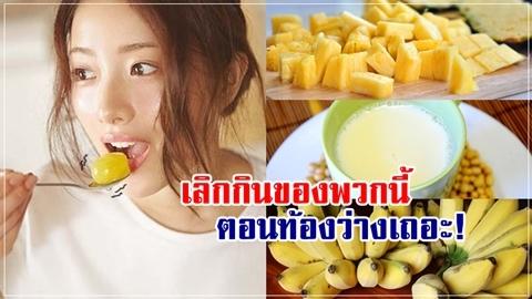 10 อาหารไม่ควรกินตอนท้องว่าง ให้โทษมากกว่าคุณ!!