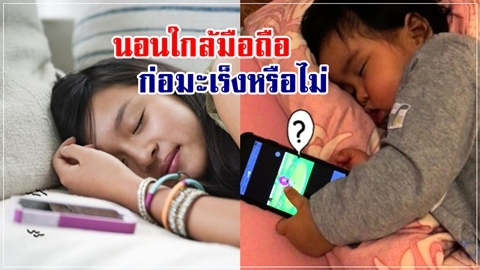 คำตอบชัดเจน!! นอนหลับใกล้มือถือ เสี่ยงเป็นมะเร็งจริงหรือไม่!!